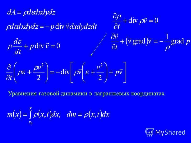 Уравнение энергии
