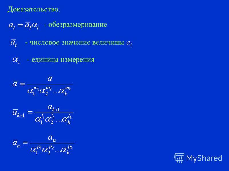 Исследование математических моделей Анализ размерностей и групповой анализ моделей П - теорема