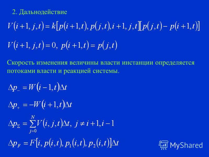 Механизмы распределения власти в иерархии 1. Близкодействие