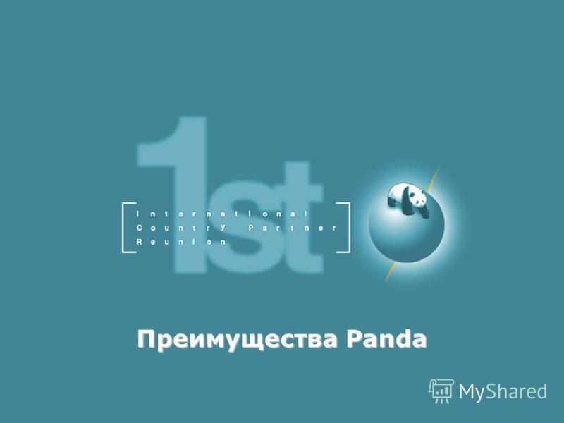 Преимущества Panda