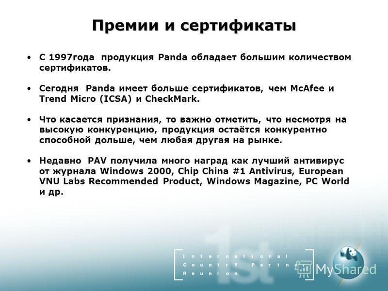Премии и сертификаты С 1997 года продукция Panda обладает большим количеством сертификатов. Сегодня Panda имеет больше сертификатов, чем McAfee и Trend Micro (ICSA) и CheckMark. Что касается признания, то важно отметить, что несмотря на высокую конку