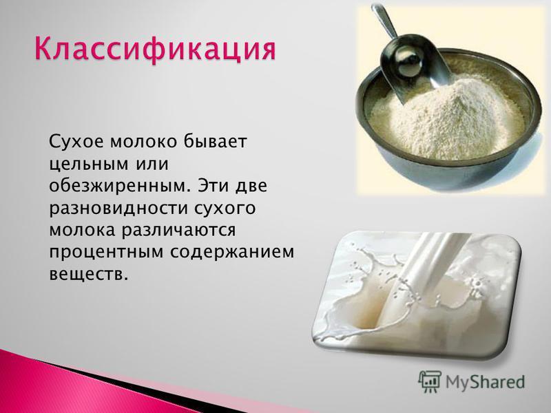 Сухое молоко бывает цельным или обезжиренным. Эти две разновидности сухого молока различаются процентным содержанием веществ.