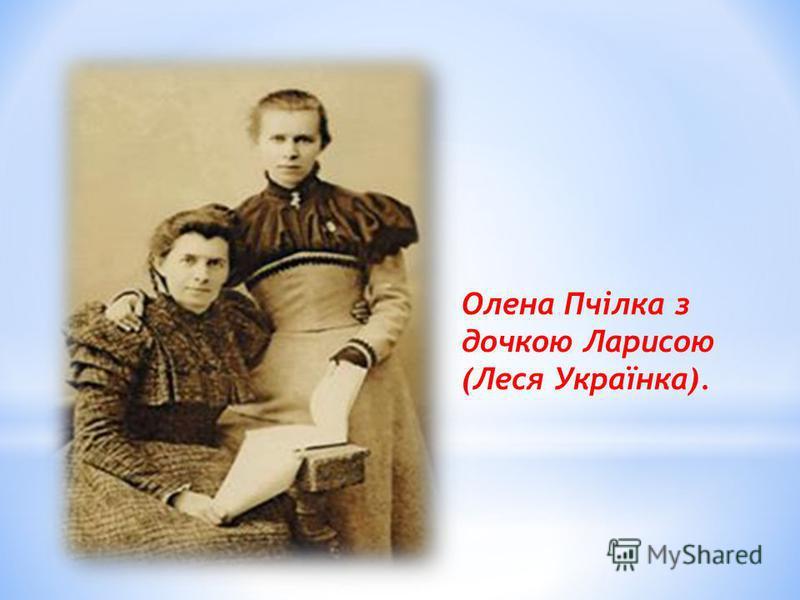 Олена Пчілка з дочкою Ларисою (Леся Українка).