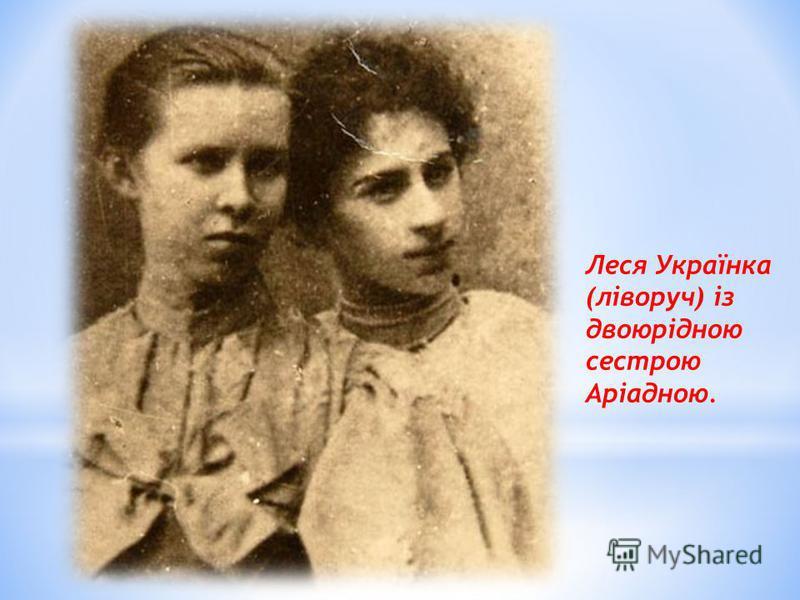 Леся Українка (ліворуч) із двоюрідною сестрою Аріадною.