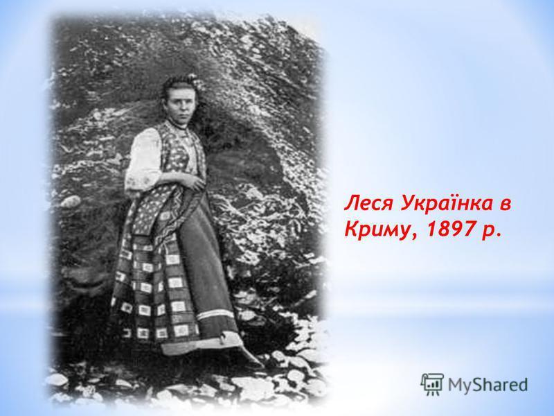 Леся Українка в Криму, 1897 р.
