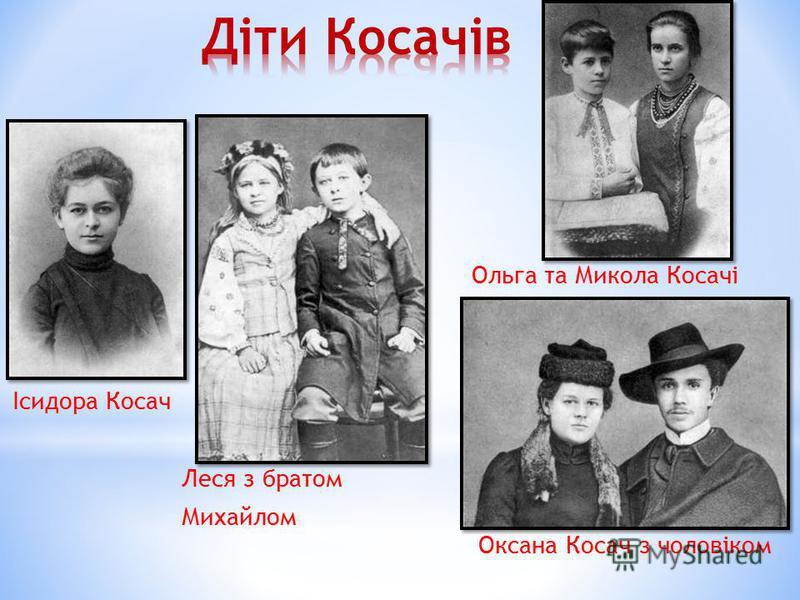 Ісидора Косач Леся з братом Михайлом Ольга та Микола Косачі Оксана Косач з чоловіком