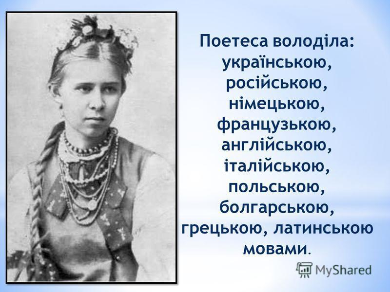 Поетеса володіла: українською, російською, німецькою, французькою, англійською, італійською, польською, болгарською, грецькою, латинською мовами.