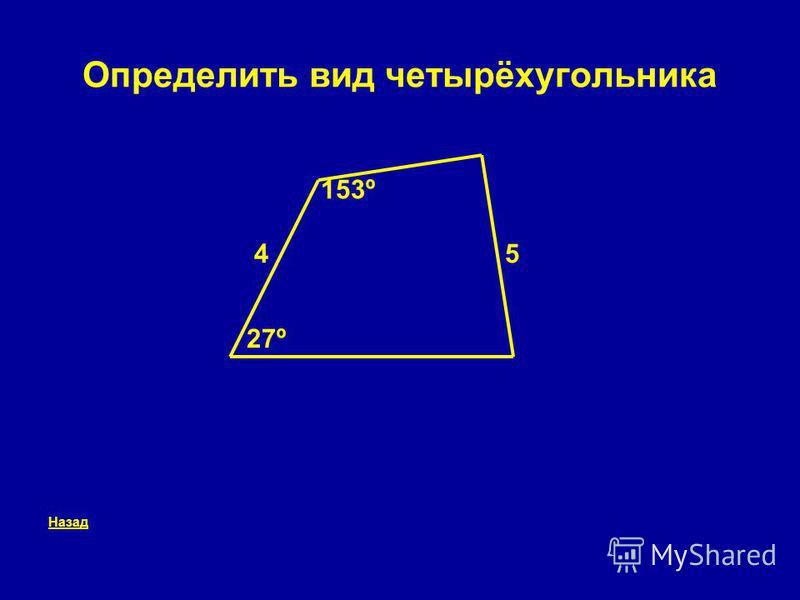 Определить вид четырёхугольника 153º 4 5 27º Назад