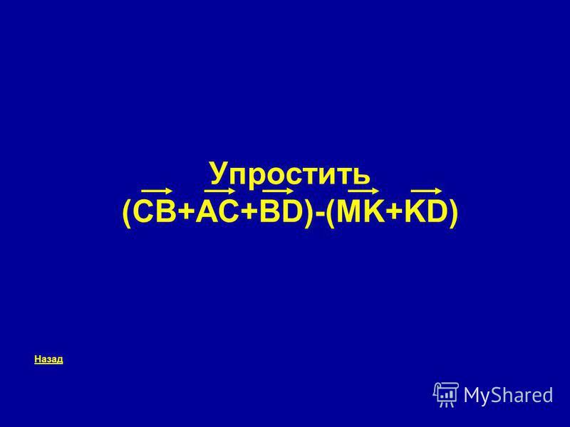 Упростить (CB+AC+BD)-(MK+KD) Назад