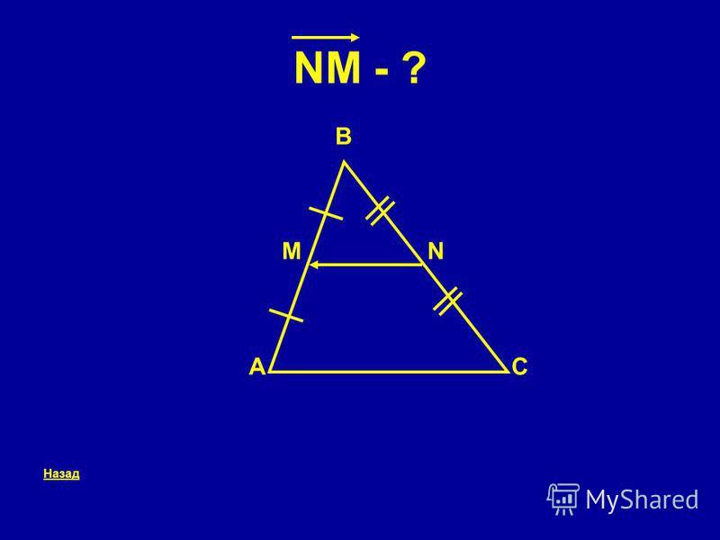 NM - ? B M N A C Назад