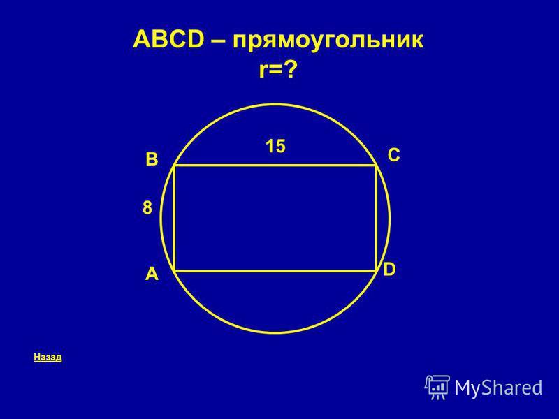 ABCD – прямоугольник r=? Назад A B C D 8 15