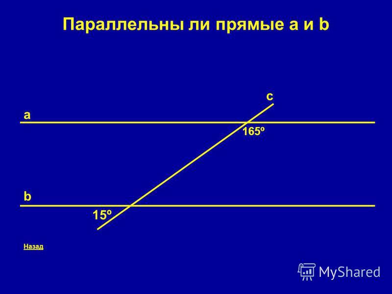 Параллельны ли прямые a и b c a 165º b 15º Назад