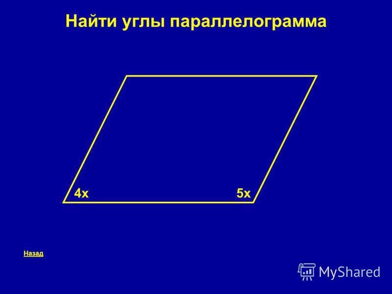 Найти углы параллелограмма 4x 5x Назад