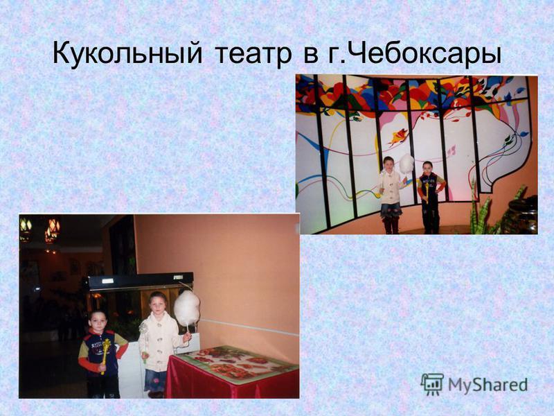 Кукольный театр в г.Чебоксары