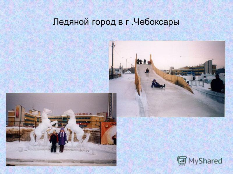 Ледяной город в г.Чебоксары