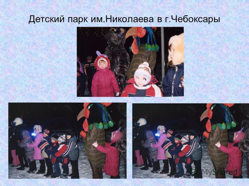 Детский парк им.Николаева в г.Чебоксары