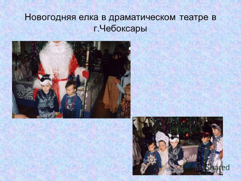Новогодняя елка в драматическом театре в г.Чебоксары