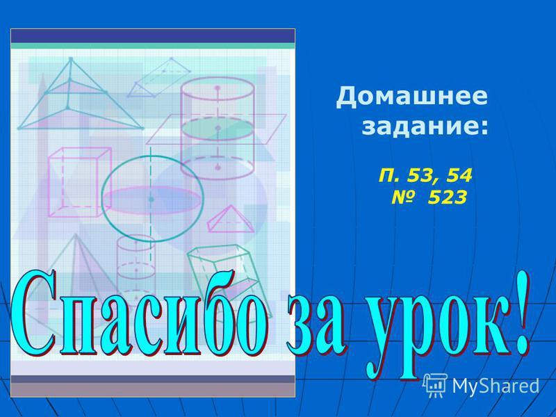Домашнее задание: П. 53, 54 523