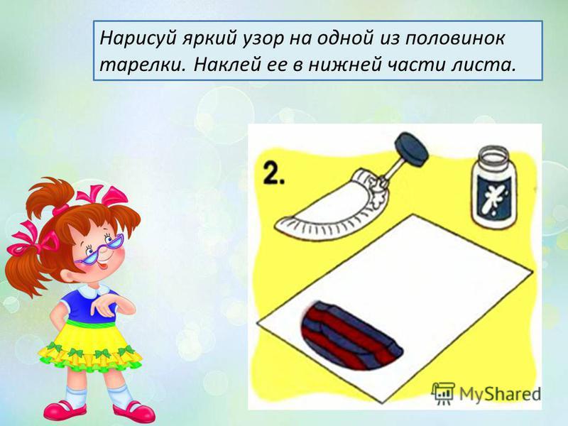 Нарисуй яркий узор на одной из половинок тарелки. Наклей ее в нижней части листа.