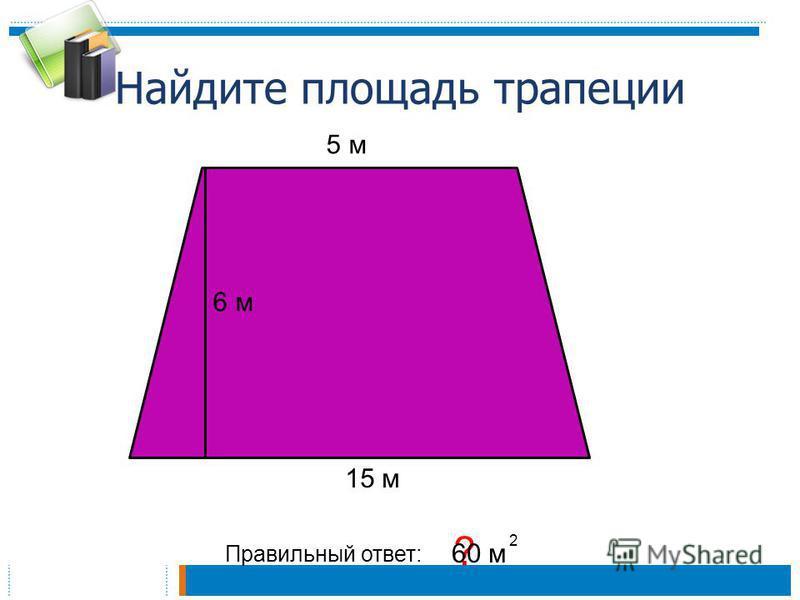 Найдите площадь трапеции Правильный ответ: ? 60 м 2 15 м 5 м 6 м