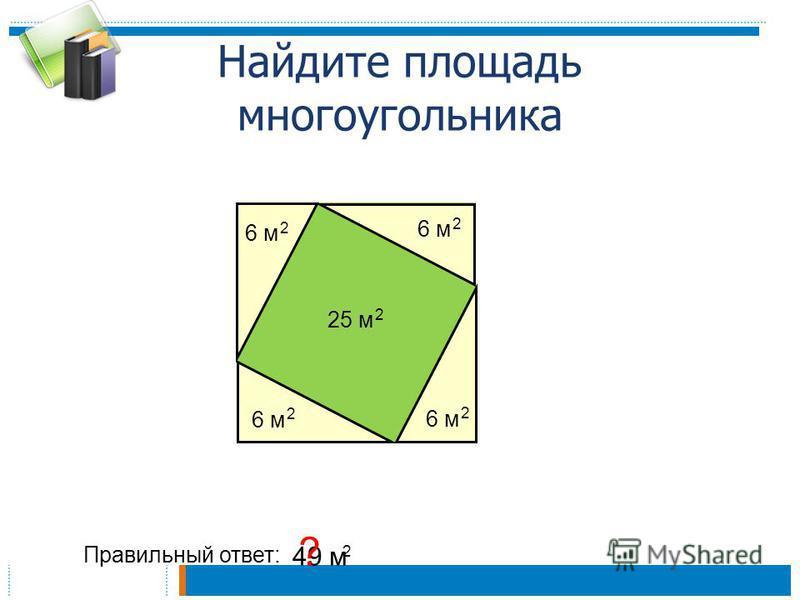 Найдите площадь многоугольника 6 м 2 2 2 2 25 м 2 Правильный ответ: 49 м 2 ?
