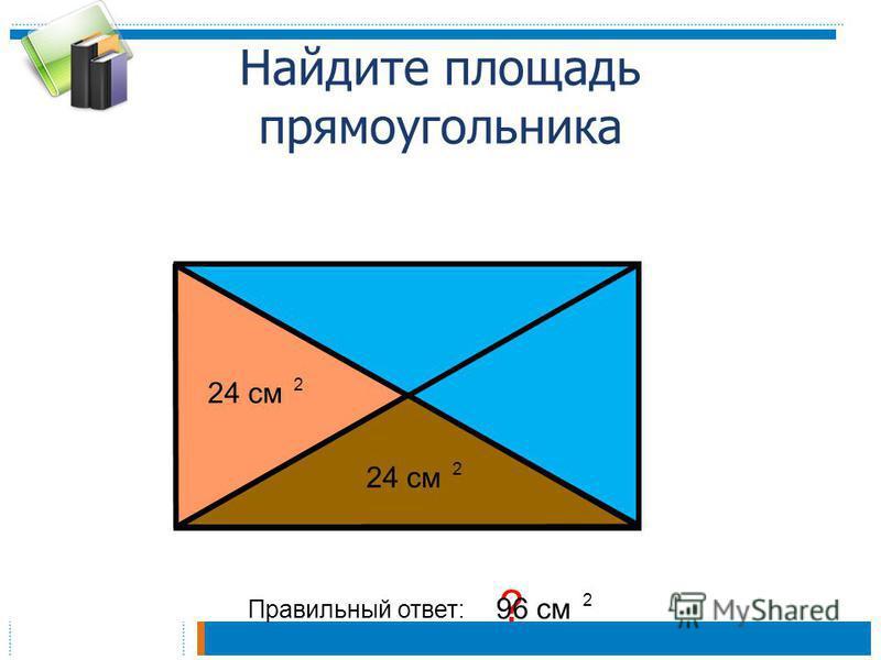 Найдите площадь прямоугольника Правильный ответ: ? 96 см 2 24 см 2 2
