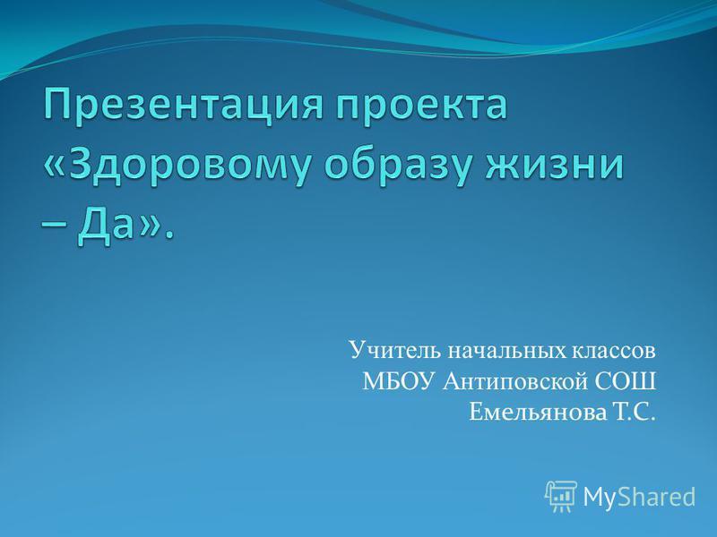 Учитель начальных классов МБОУ Антиповской СОШ Емельянова Т.С.