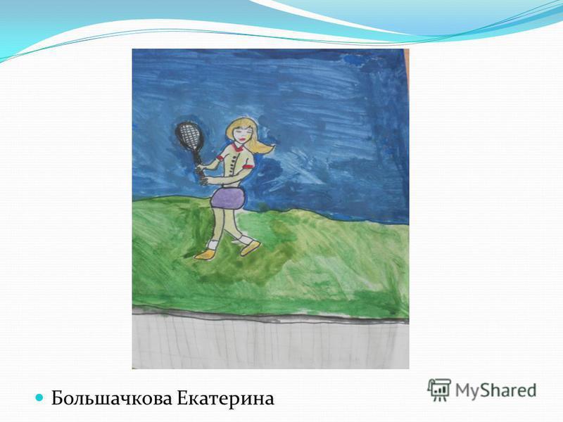 Большачкова Екатерина