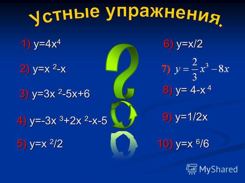 1) y=4x4 2) y=x 2-x 3) y=3x 2-5x+6 4) y=-3x 3+2x 2-x-5 5) y=x 2/2 6) y=x/2 8) y= 4-x 4 9) y=1/2x 10) y=x 6/6 7)