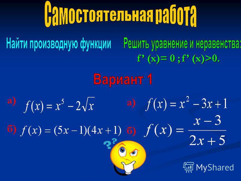 а) б) f (x)= 0 ;f (x)>0. f (x)= 0 ; f (x)>0. а) б)