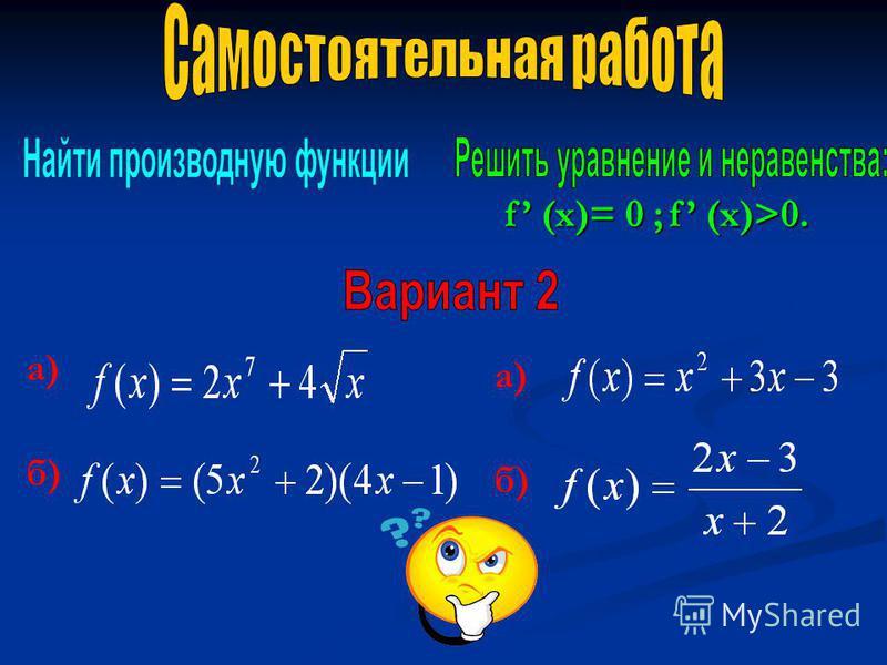 f (x)= 0 ;f (x)>0. f (x)= 0 ; f (x)>0. а) б)