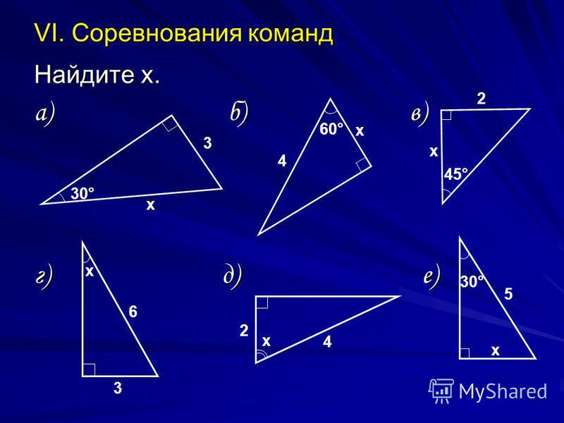 VI. Соревнования команд Найдите х. а) б) в) г) д) е) 60° 30° 45° 30° 3 4 2 6 3 4 2 5 х х х х х х