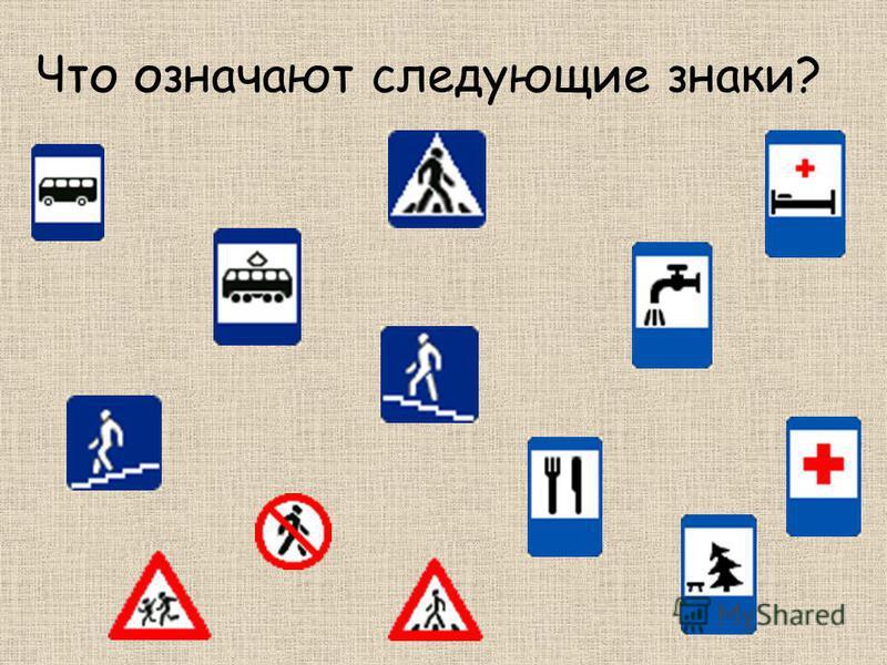 Что означают следующие знаки?