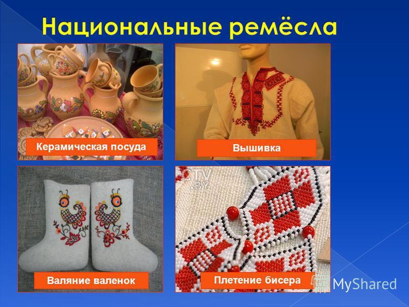 Керамическая посуда Вышивка Валяние валенок Плетение бисера