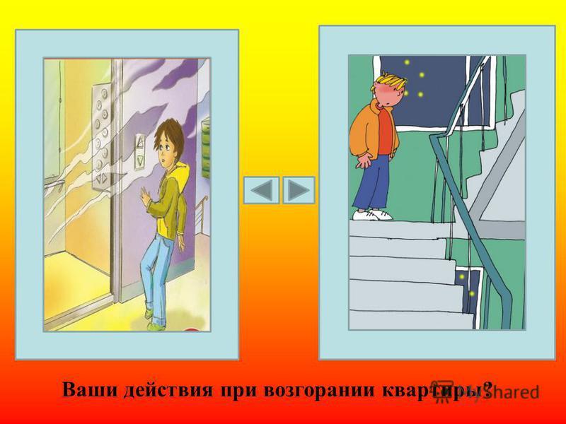 Ваши действия при возгорании квартиры?