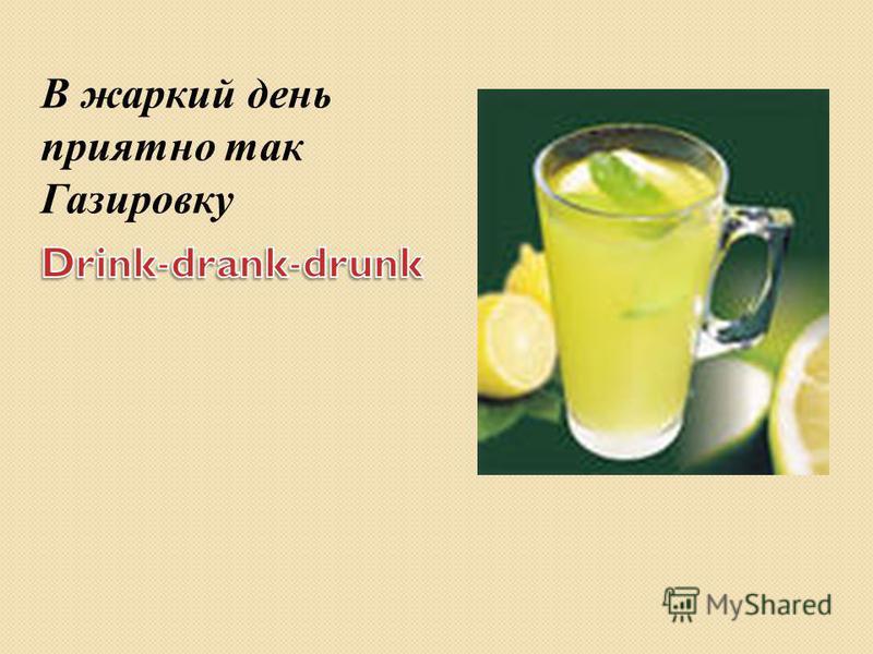 В жаркий день приятно так Газировку