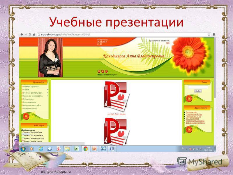 Учебные презентации