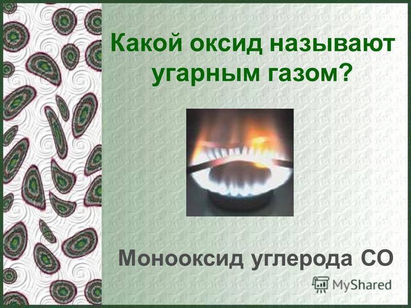 Какой оксид называют угарным газом? Монооксид углерода СО