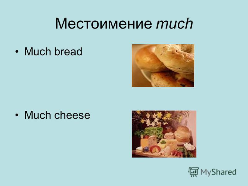 Местоимение much Much bread Much cheese