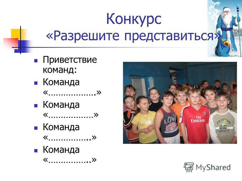 Приветствие команд: Команда «……………….» Команда «………………» Команда «……………..» Команда «……………..» Конкурс «Разрешите представиться»