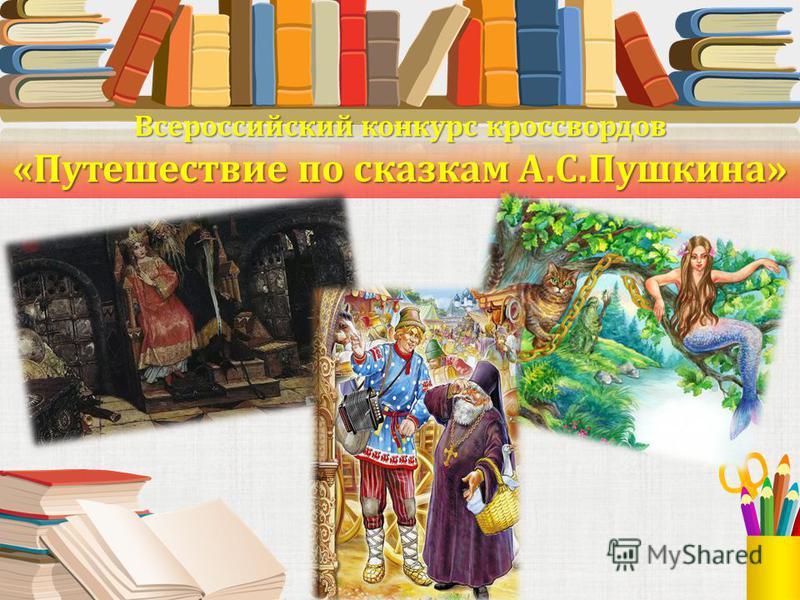 Всероссийский конкурс кроссвордов «Путешествие по сказкам А.С.Пушкина»