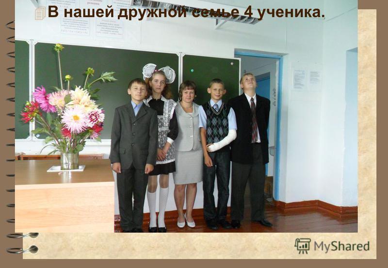 4 В нашей дружной семье 4 ученика.