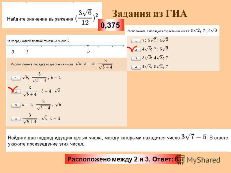 Задания из ГИА 0,375 Расположено между 2 и 3. Ответ: 6