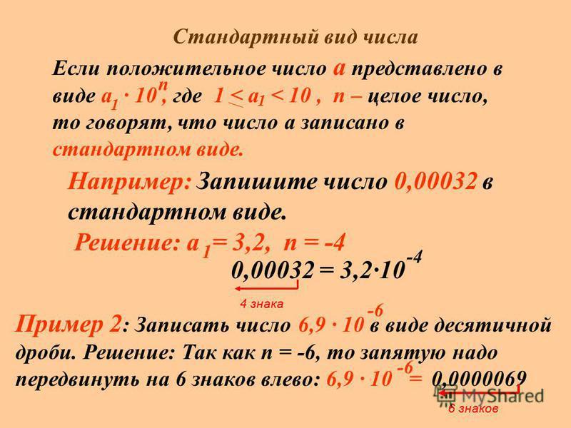 Стандартный вид числа Если положительное число а представлено в виде а 10, где 1 < a < 10, n – целое число, то говорят, что число а записано в стандартном виде. 1 n 1 Например: Запишите число 0,00032 в стандартном виде. Решение: а = 3,2, n = -4 1 0,0