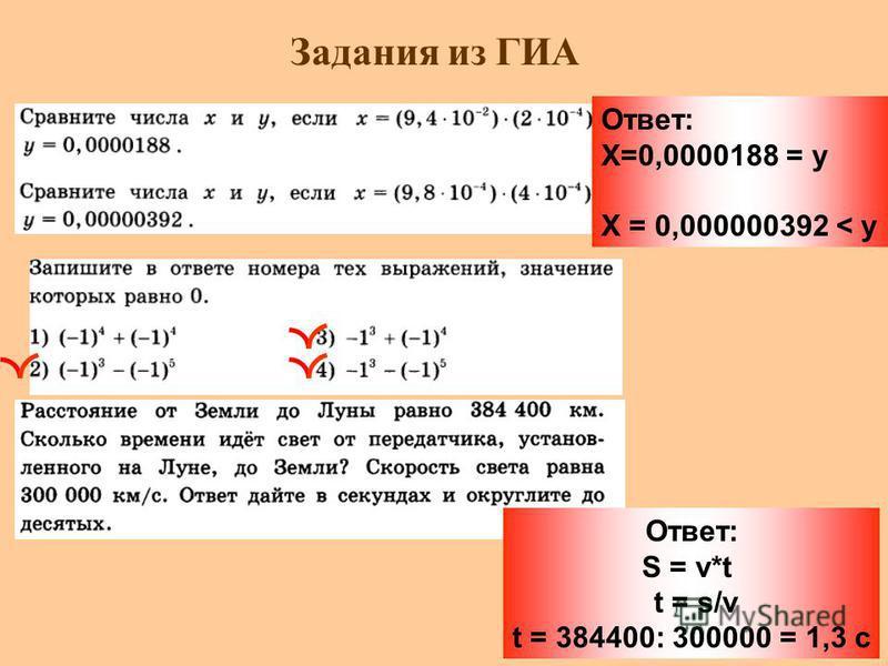 Задания из ГИА Ответ: Х=0,0000188 = у Х = 0,000000392 < у Ответ: S = v*t t = s/v t = 384400: 300000 = 1,3 с