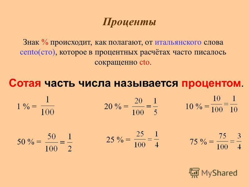 Знак % происходит, как полагают, от итальянского слова сепtо(сто), которое в процентных расчётах часто писалось сокращенно сtо. Проценты Сотая часть числа называется процентом. 1 % = 50 % =20 % =25 % = 10 % = 75 % =