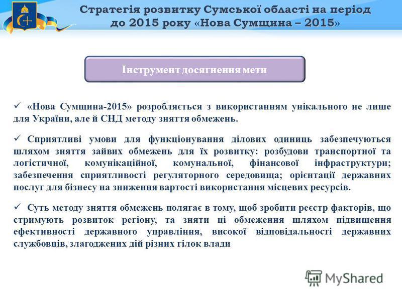 Стратегія розвитку Сумської області на період до 2015 року Нова Сумщина – 2015 Стратегія розвитку Сумської області на період до 2015 року « Нова Сумщина – 2015 » «Нова Сумщина-2015» розробляється з використанням унікального не лише для України, але й