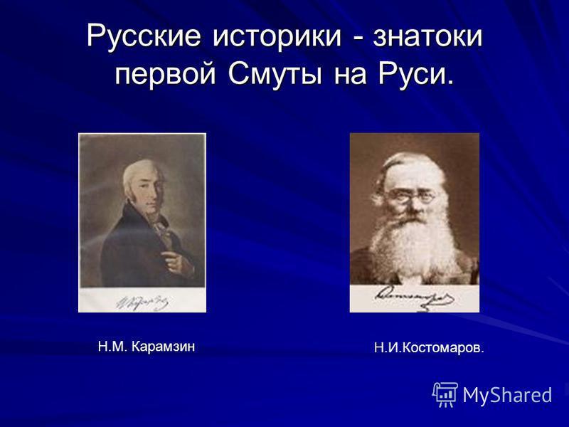 Русские историки - знатоки первой Смуты на Руси. Н.М. Карамзин Н.И.Костомаров.