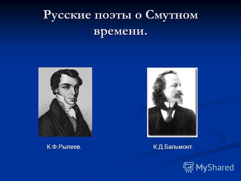 Русские поэты о Смутном времени. К.Ф.Рылеев.К.Д.Бальмонт.