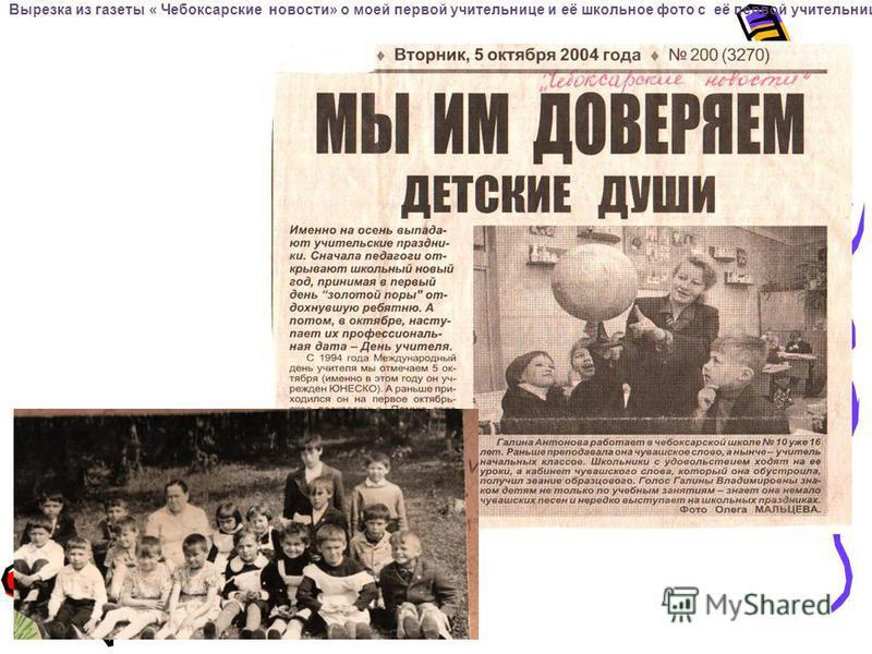 Вырезка из газеты « Чебоксарские новости» о моей первой учительнице и её школьное фото с её первой учительницей Раисой Степановной.